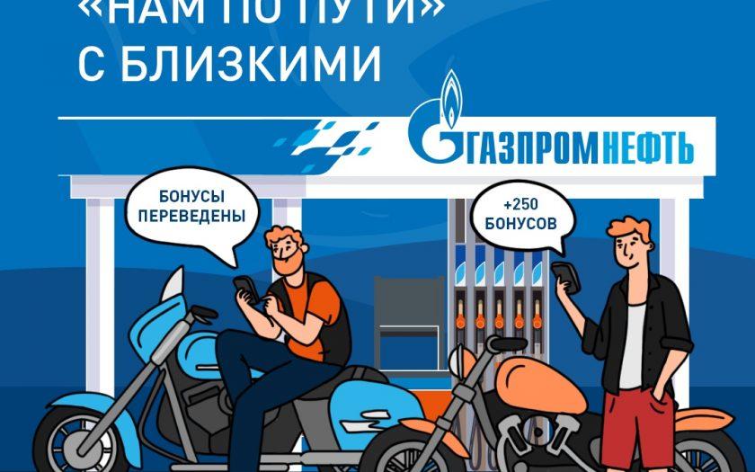 промокод газпромнефть Июль 2020