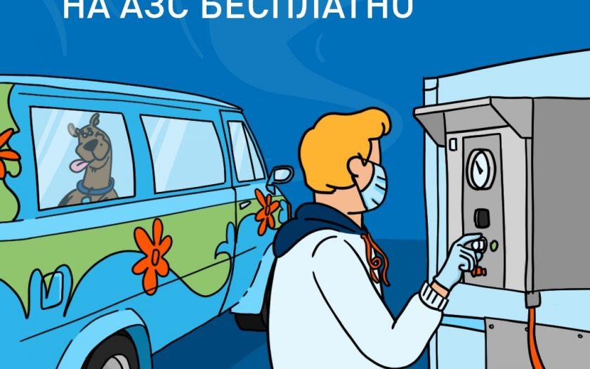 подкачка колес азс газпромнефть