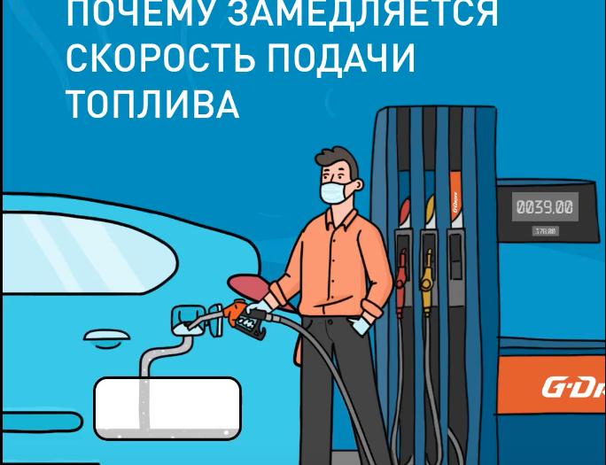 замедление скорости подачи топлива