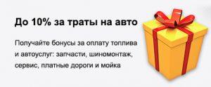промокод яндекс заправки август 2020