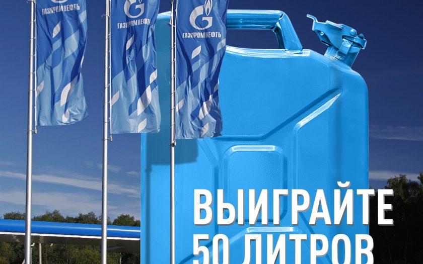 2500 бонусов газпромнефть