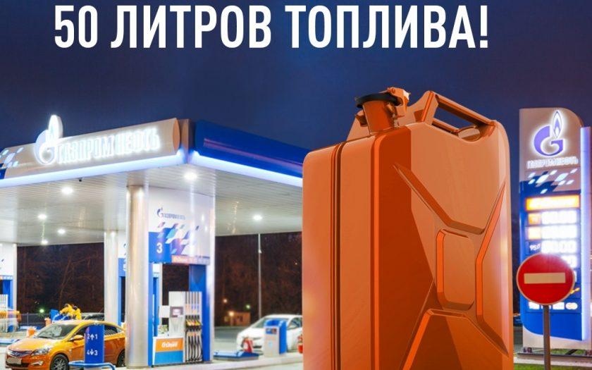 Выиграй 2500 бонусов Газпромнефть Август 2020