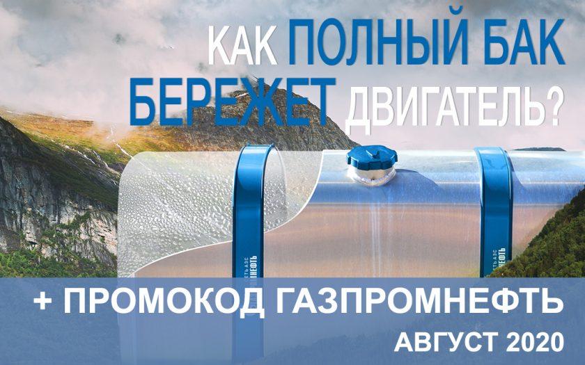 Промокод Газпромнефть Август 2020