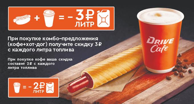 скидка АЗС газпромнефть при покупке хот-дога и кофе